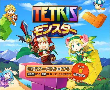 Tetris_M.png
