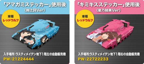 midashi14_tank.jpg