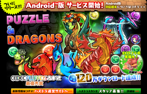 puzzleanddragons.png