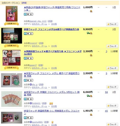 taro_140724youkai02.jpg